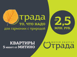 ЖК «Отрада» Квартиры от 2,5 млн рублей!